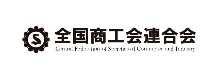 全国商工会連合会